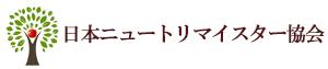日本ニュートリマイスター協会