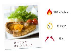 recipe_summer201706_01