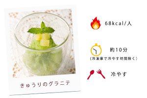 recipe_summer201706_02