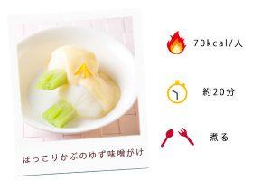 recipe_winter201712_01