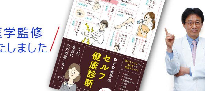 監修本 GB社「大人女子のセルフ健康診断」のお知らせ