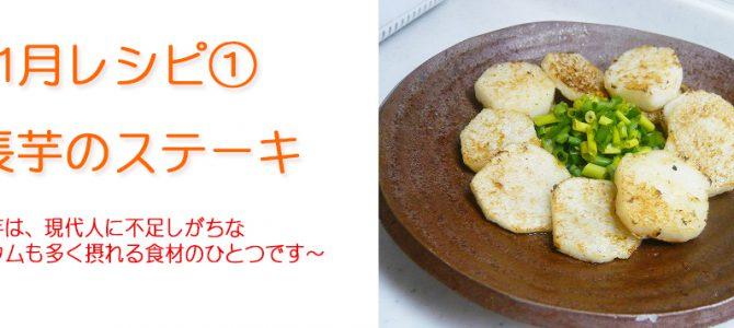 1月レシピ:長芋のステーキ