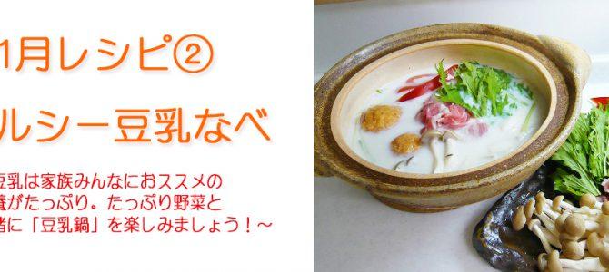 1月レシピ:ヘルシー豆乳なべ