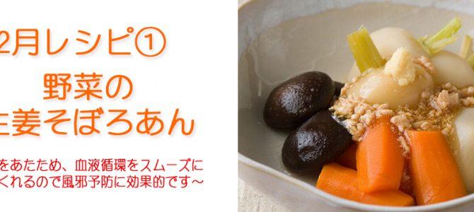 2月レシピ:野菜の生姜そぼろあん