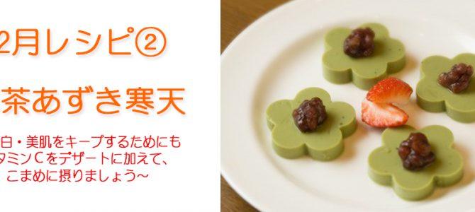 2月レシピ:抹茶あずき寒天