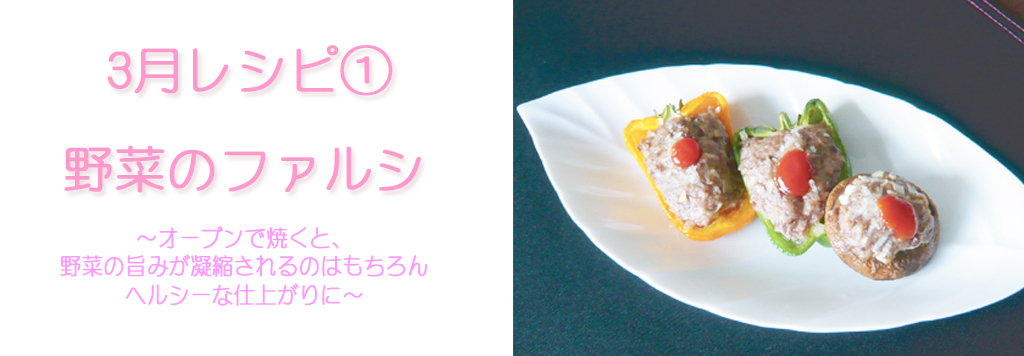 3月レシピ:野菜のファルシ