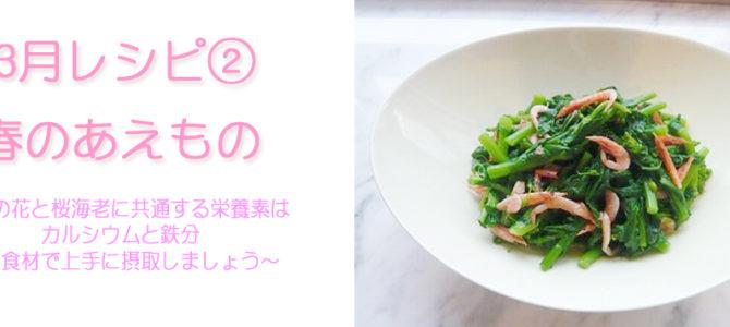 3月レシピ:春の和え物