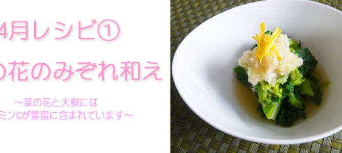 4月レシピ:菜の花のみぞれ和え