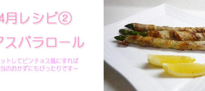 4月レシピ:アスパラロール