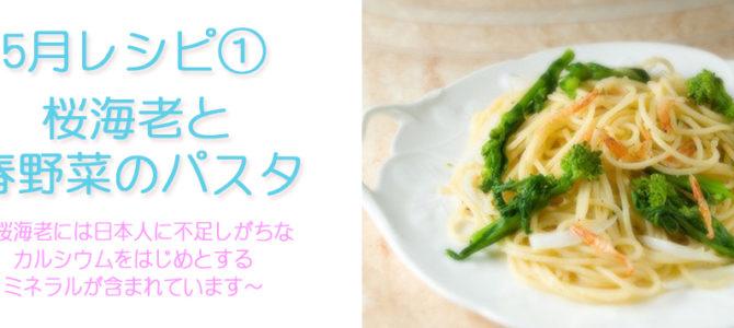 5月レシピ:桜海老と春野菜のパスタ