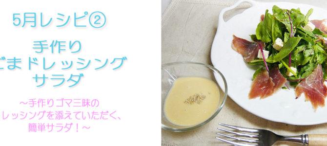 5月レシピ:手作りごまドレッシングサラダ