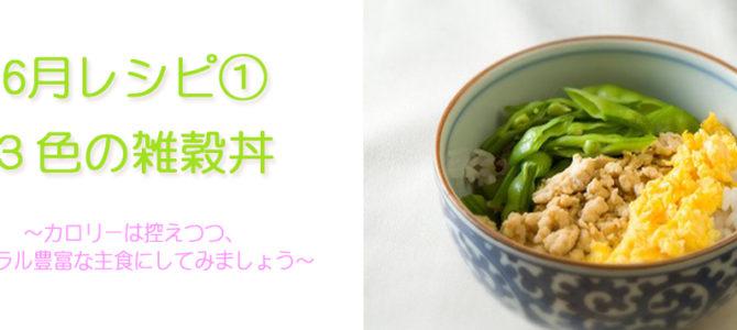 6月レシピ:3色の雑穀丼