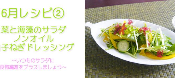 6月レシピ:水菜と海藻のサラダ ノンオイル柚子ねぎドレッシング