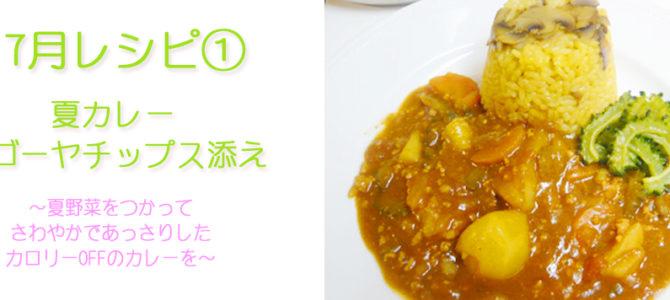 7月レシピ:夏カレー ゴーヤチップス添え