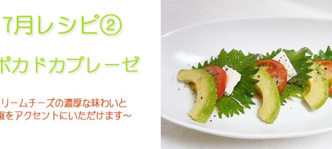 7月レシピ:アボカドカプレーゼ