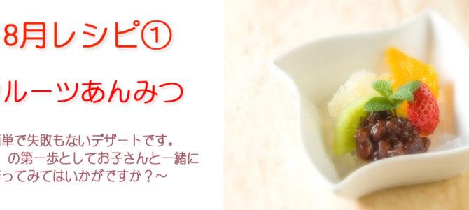 8月レシピ:フルーツあんみつ