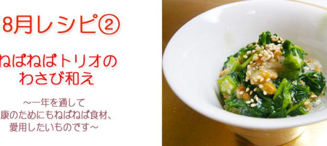 8月レシピ:ねばねばトリオのわさび和え