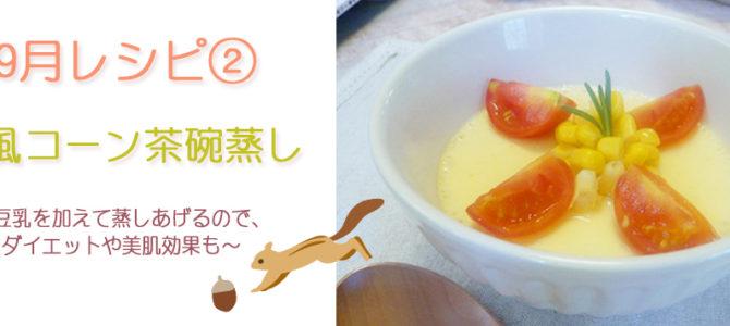 9月レシピ:洋風コーン茶碗蒸し