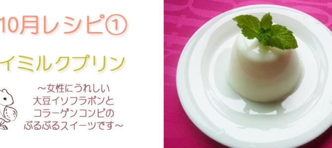 10月レシピ:ソイミルクプリン