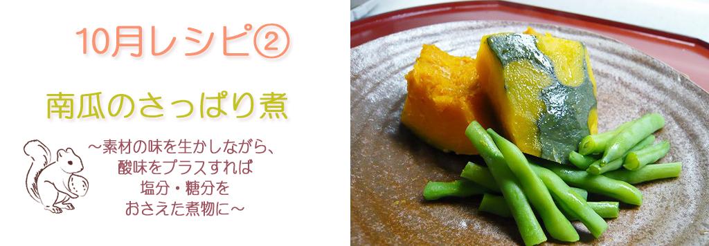 10月レシピ:南瓜のさっぱり煮