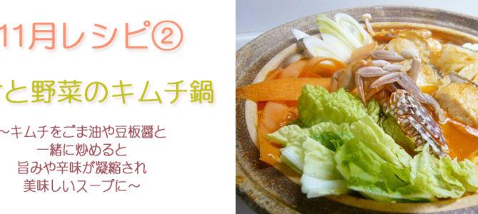 11月レシピ:魚介と野菜のキムチ鍋