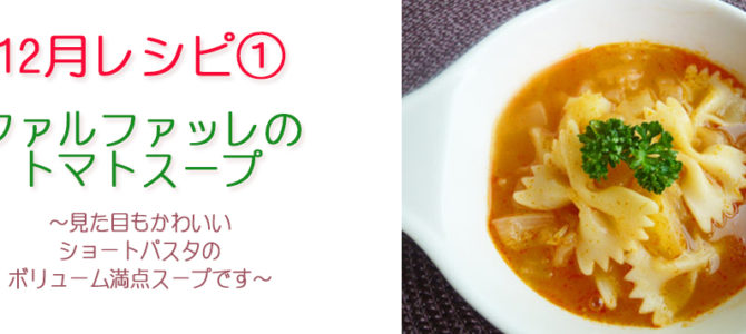 12月レシピ:ファルファッレのトマトスープ