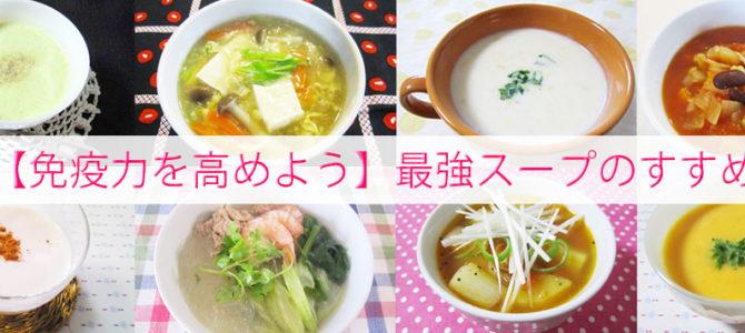 免疫力UP生活のすすめ!最強野菜スープを食べよう!