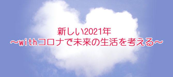 新しい2021年~withコロナで未来の生活を考える~